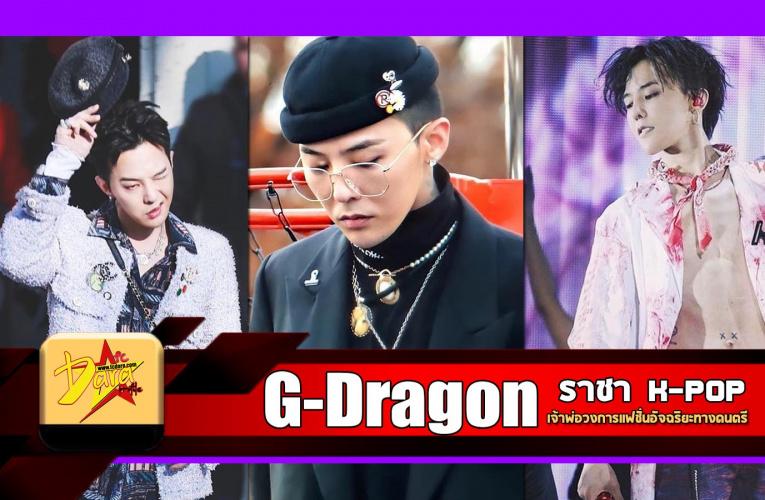 ประวัติ G Dragon ราชา K-pop เจ้าพ่อวงการเเฟชั่นอัจฉริยะทางดนตรี