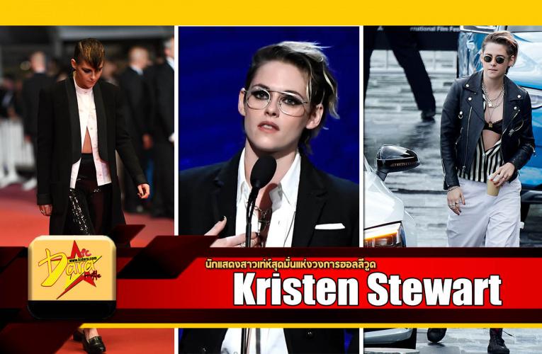 ประวัติ Kristen Stewart นักแสดงสาวเท่ห์สุดมั่นแห่งวงการฮอลลีวูด