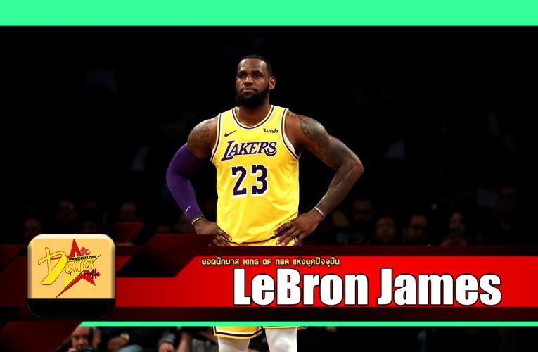 ประวัติ LeBron James ยอดนักบาส King Of NBA แห่งยุคปัจจุบัน