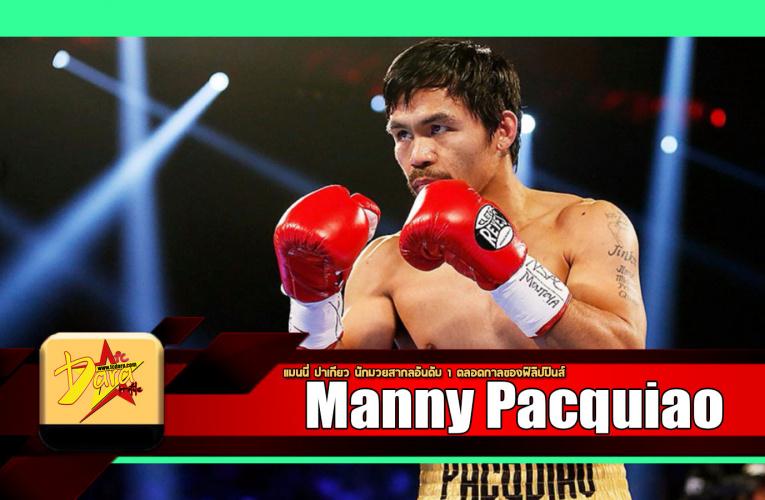 ประวัติ Manny Pacquiao แมนนี่ ปาเกียว นักมวยสากลอันดับ 1 ตลอดกาลของฟิลิปปินส์