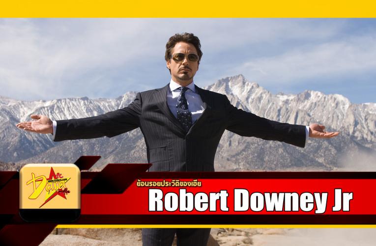 ย้อนรอยประวัติของเฮีย Robert Downey Jr  จากคนเคยติดยาทะยานสู่ดาราระดับโลก