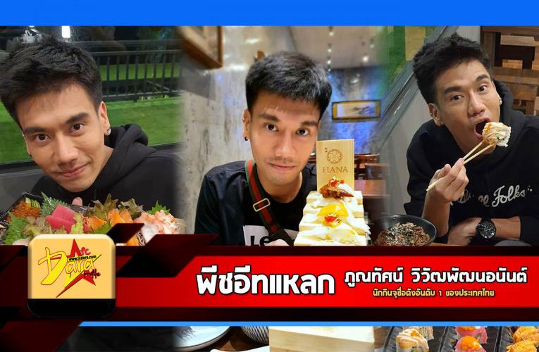 ประวัติความเป็นมา พีชอีทแหลก หรือ พีช กิน แหลก นักกินจุอันดับ 1 ของเมืองไทย