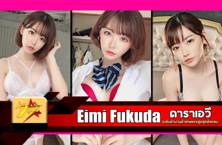 เปิดวาร์ป Eimi Fukada ดารา AV ระดับตำนานตัวเทพแรงสุดซุสยังหลบ