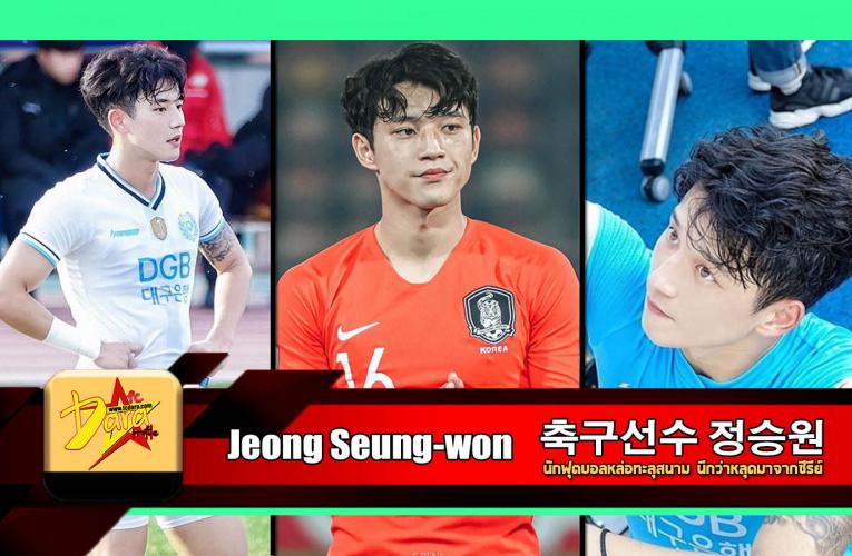 ประวัติ Jeong Seung-won นักฟุตบอลหล่อทะลุสนาม นึกว่าหลุดมาจากซีรีย์