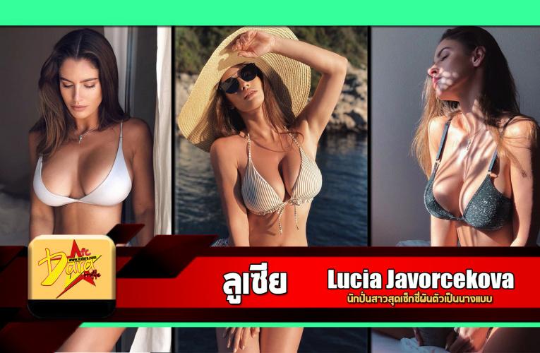 เปิดวาร์ป Lucia Javorcekova (ลูเซีย ยาวอร์เซโควา) นักปั่นสาวสุดเซ็กซี่ผันตัวเป็นนางแบบ