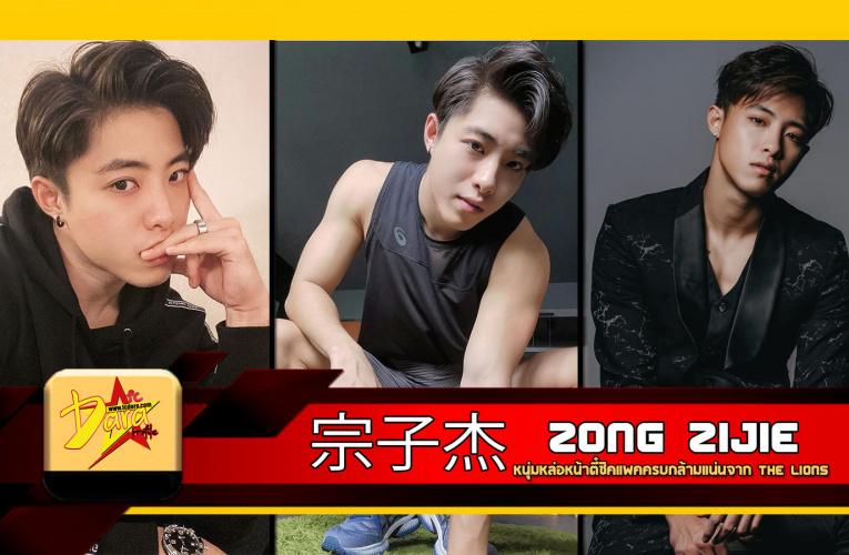 เปิดวาร์ป ประวัติ Zong Zijie หนุ่มหล่อหน้าตี๋ซิคแพคครบกล้ามแน่นจาก The Lions