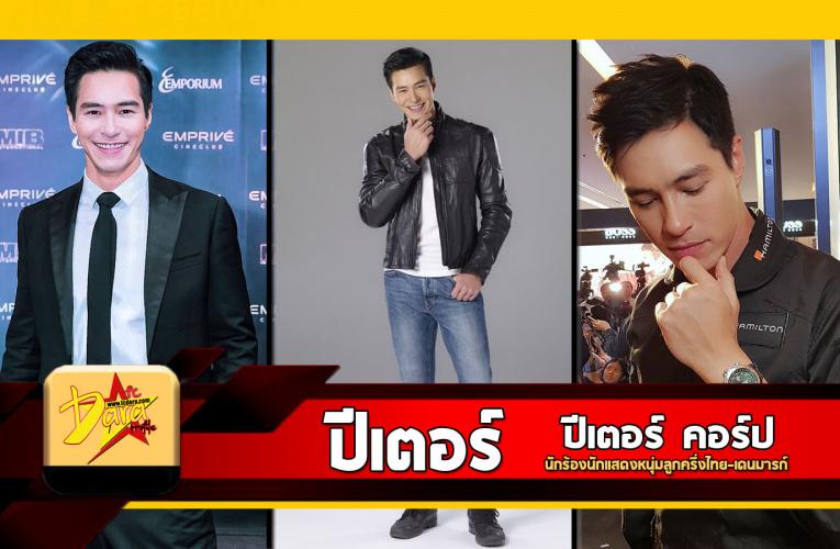 ประวัติ ปีเตอร์ คอร์ป นักร้องนักแสดงหนุ่มลูกครึ่งไทย-เดนมารก์