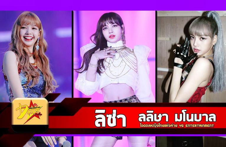 เปิดประวัติ ลิซ่าBlackpink  ไอดอลหญิงไทยแห่งค่าย YG Entertainment