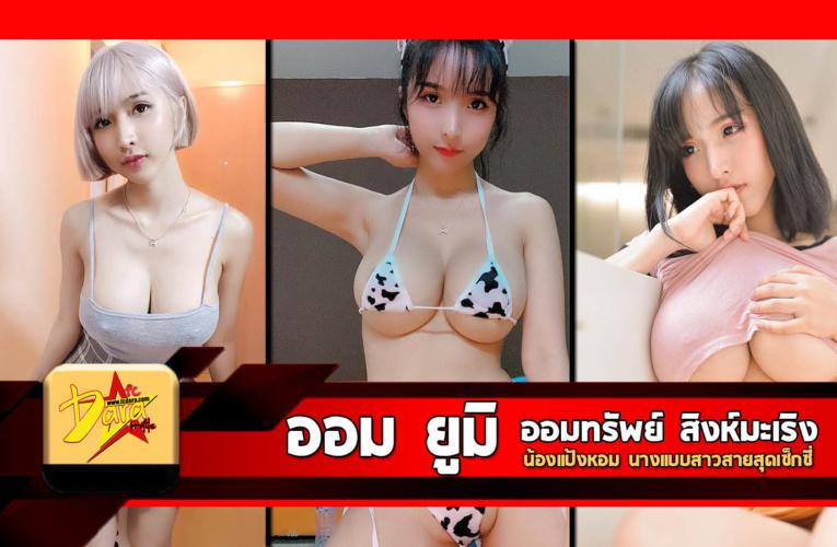 เปิดวาร์ป น้องออม ยูมิ หรือ น้องแป้งหอม นางแบบสาวสายสุดเซ็กซี่