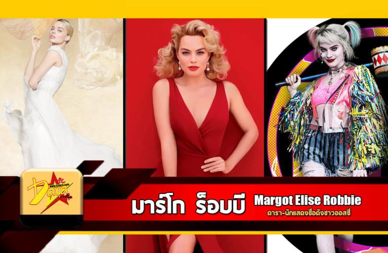 ประวัติ Margot Elise Robbie ดารานักแสดงชื่อดังชาวออสซี่